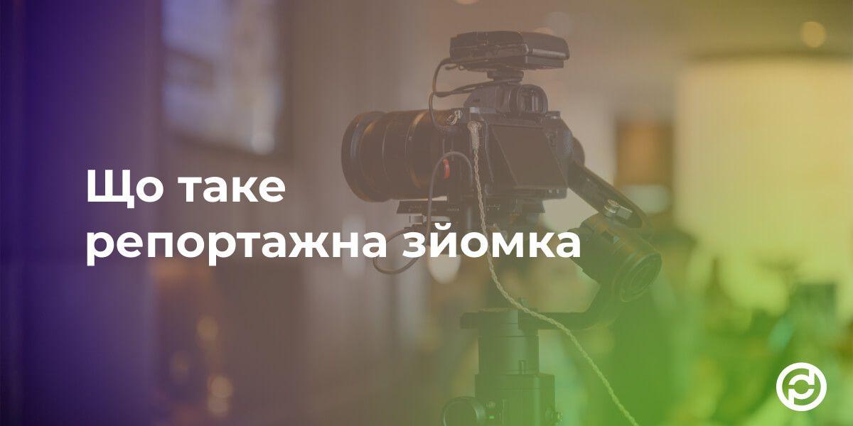 Репортажна зйомка