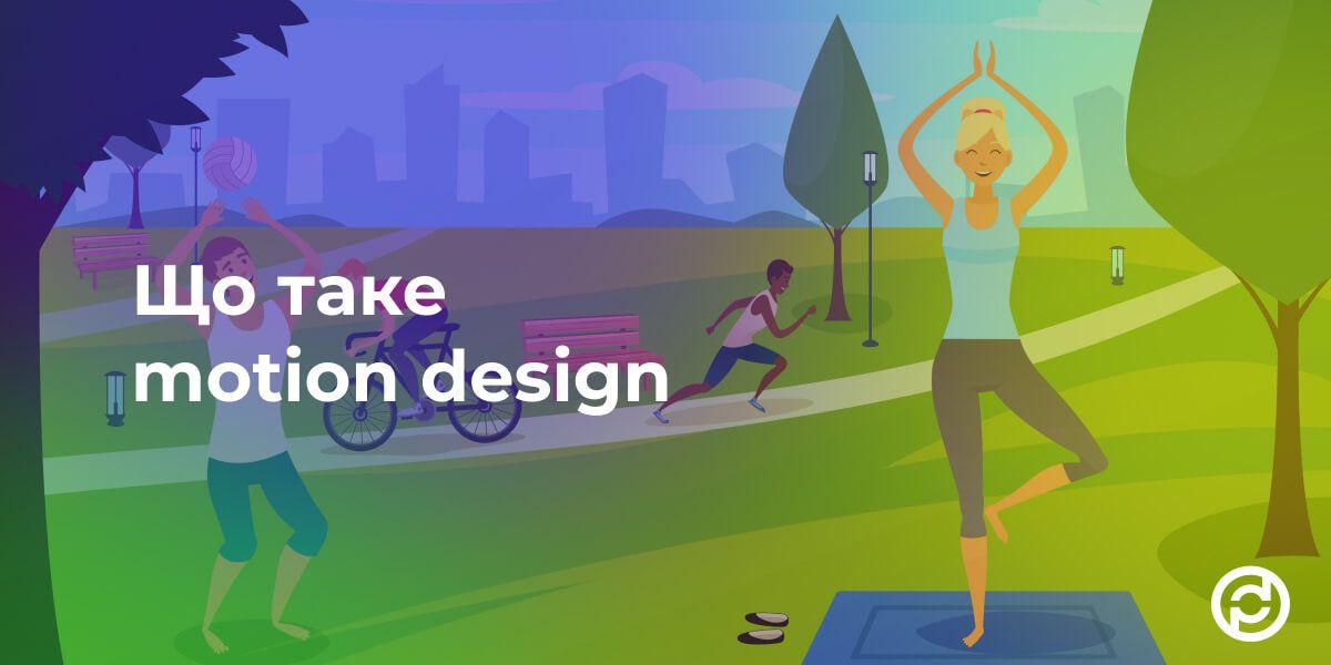 Що таке motion design