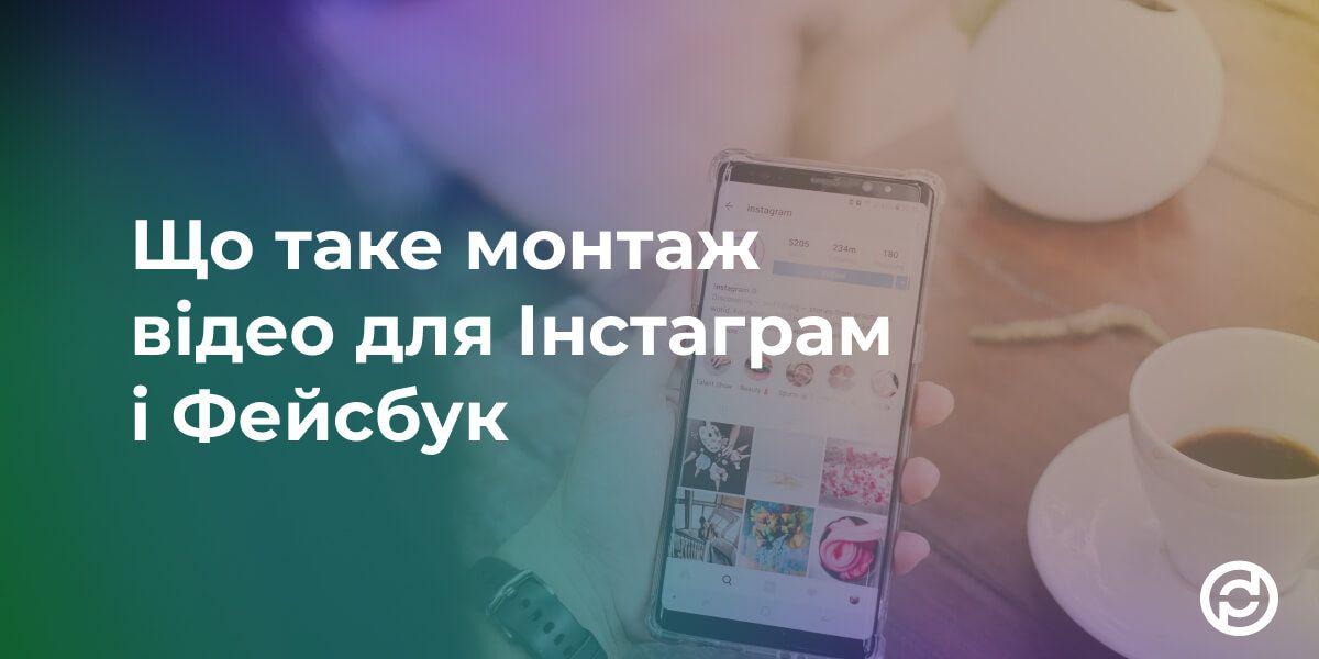 Що_таке_монтаж_відео_для_Інстаграм_і_Фейсбук