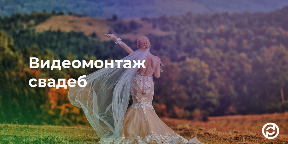 Видеомонтаж свадьбы