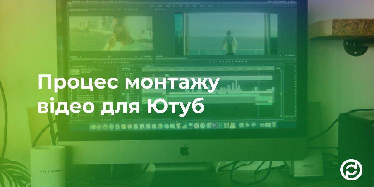 Процес монтажу відео для Ютуб