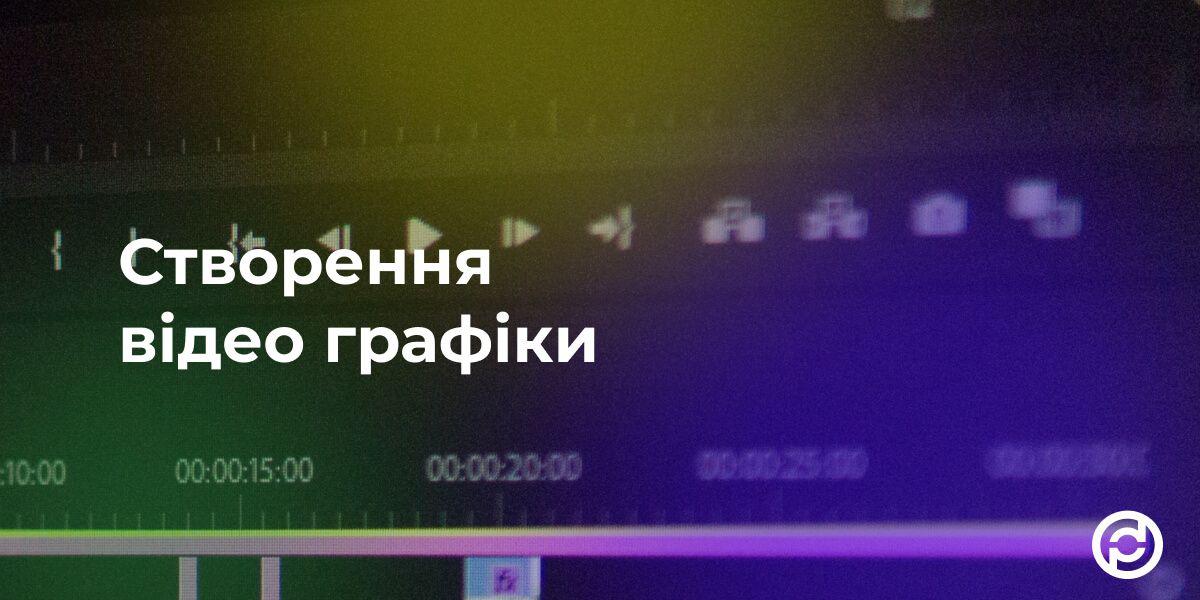 Створення відео графіки