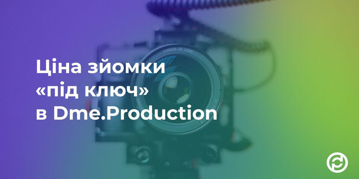 Ціна зйомки «під ключ» в Dme.Production