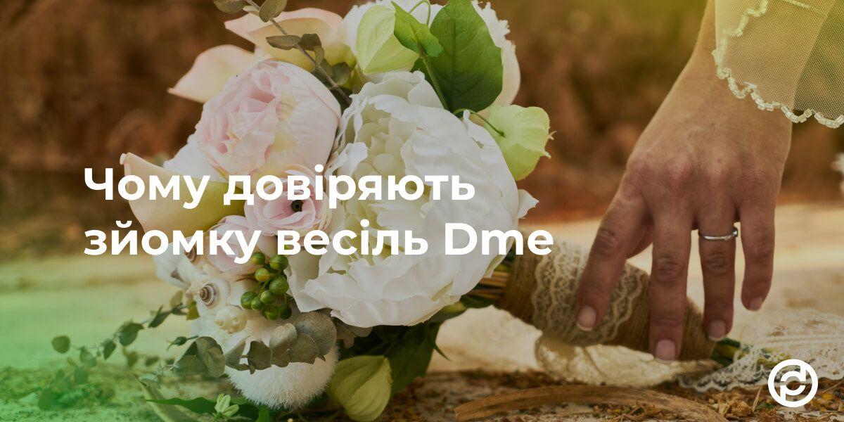 Чому довіряють зйомку весіль Dme