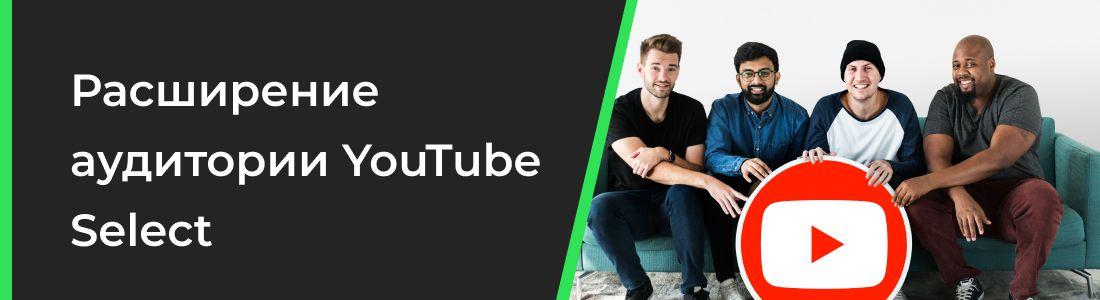 Расширение аудитории YouTube Select