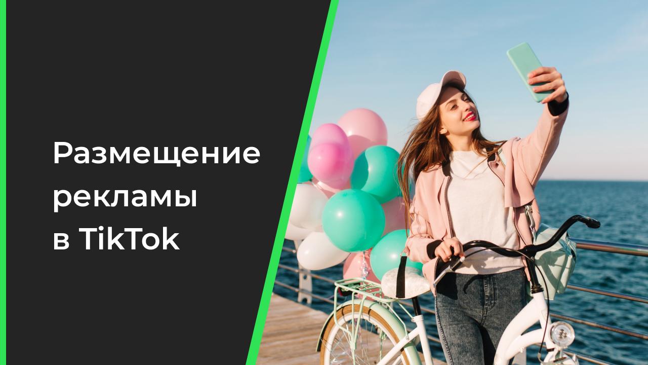 Размещение рекламы в TikTok