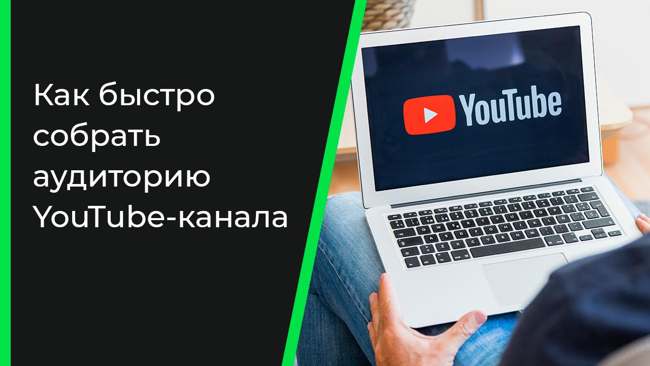 как быстро собрать аудиторию YouTube канала