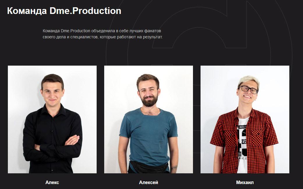 Украинская студия видео продакшена Dme.Production